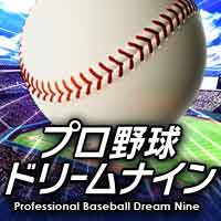 プロ野球ドリームナイン