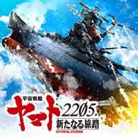 宇宙戦艦ヤマト2199 イスカンダルへの旅路